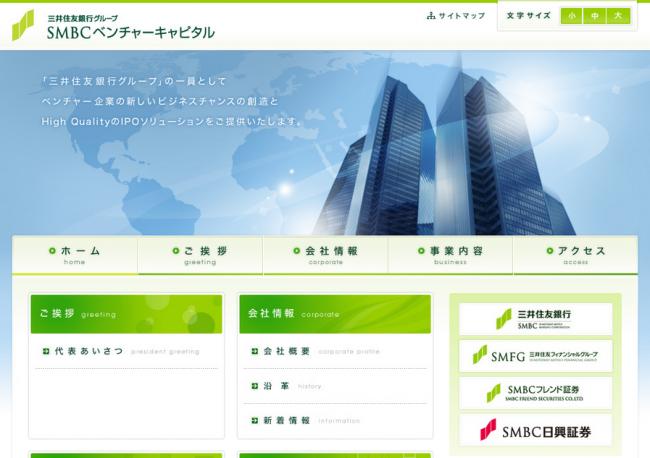 ザーズ_SMBCベンチャーキャピタル